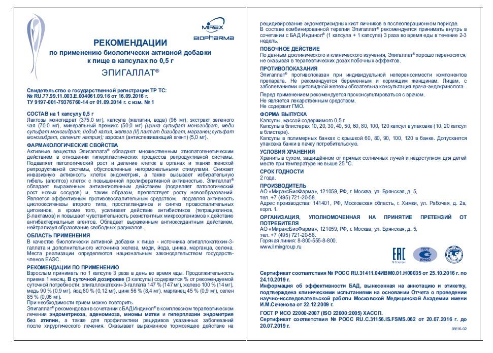 Купить препарат Эпигаллат по недорогой цене - ИНДИНОЛ.ru